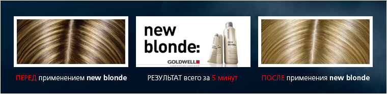 new_blonde_big_02